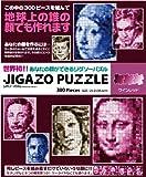 ジガゾーパズル ワインレッド TJ-300-413