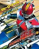 超ヒーローファイル 仮面ライダー電王1 (超全集)