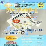 クリーンフィルターシリーズ クリーンフィルターII 57 CF3-02-01 2枚入