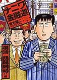 新ナニワ金融道1巻 復活銭闘開始!!編