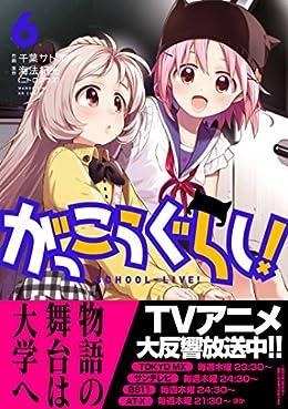 がっこうぐらし! (6) (まんがタイムKRコミックス フォワードシリーズ)