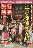 旅行読売 2009年 11月号 [雑誌]