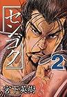 センゴク 第2巻 2004年11月05日発売