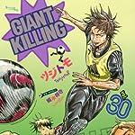 GIANT KILLING(30)