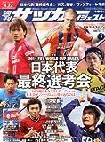 サッカーダイジェスト 2014年 4/22号 [雑誌]