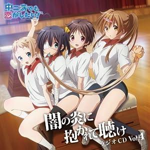 ラジオCD「中二病でも恋がしたい!~闇の炎に抱かれて聴け~」 Vol.4 (CD+CDROM)
