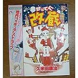 かってに改蔵特別版 23 (小学館プラスワン・コミックシリーズ)