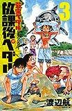 『弱虫ペダル』公式アンソロジー 放課後ペダル3(少年チャンピオン・コミックス)
