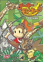 チーキーモンキー 完全日本語版