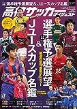 高校サッカーダイジェスト(17) 2016年 11/15 号 [雑誌]: Wサッカーダイジェスト 増刊