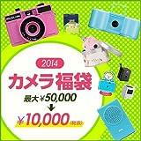 [amazon福袋]【デジタルハリネズミ3.0が必ず入ってる】デジハリ3.0春のカメラ福袋2014【当たり付き】