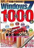 Windows7究極技1000―基本操作から応用テクニックまで最速!究極の1000技! (INFOREST MOOK PC・GIGA特別集中講座 364)