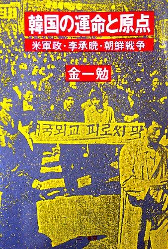 韓国の運命と原点―米軍政・李承晩・朝鮮戦争 (1982年)