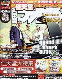 週刊ファミ通 ファミコン30周年 2013年 7/25号 [雑誌]