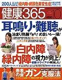 健康365 (ケンコウ サン ロク ゴ) 2008年 10月号 [雑誌]