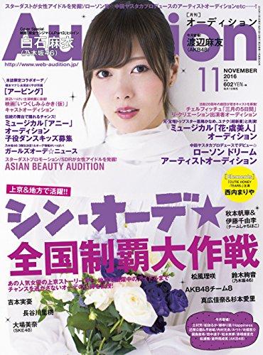 Audition(オーディション) 2016年 11 月号