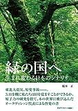 緑の国へ 生まれ変わる日本のシナリオ