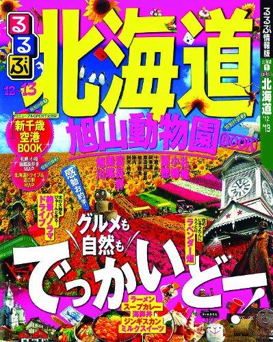 るるぶ北海道'12~'13 (国内シリーズ)