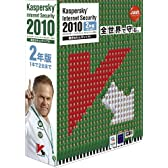 Kaspersky Internet Security 2010 2年版