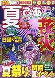 夏ぴあ 関西版 2014 (ぴあMOOK関西 季節ぴあシリーズ)