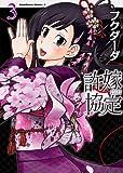 許嫁協定 (3) (カドカワコミックス・エース)