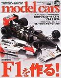 model cars (モデルカーズ) 2011年 11月号 Vol.186