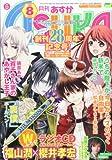 月刊 Asuka (アスカ) 2013年 08月号 [雑誌]