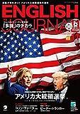 CD付 ENGLISH JOURNAL (イングリッシュジャーナル) 2016年 11月号