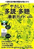 記録手帳つき やさしい多読・多聴最新ガイド (学研ムック 英語耳&英語舌シリーズ12)