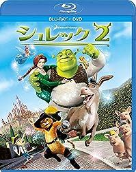 シュレック2 2枚組ブルーレイ&DVD [Blu-ray]