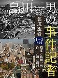 島田一男の「事件記者」 報道癒着 第1?3章セット リメイク版 事件記者