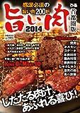旨い肉 首都圏版 2014 (ぴあMOOK)