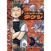 ポケモンカードゲーム ポケモンジムシリーズ No.1 ニビシティジム:タケシ 1パック