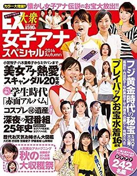 EX大衆 女子アナスペシャル 2014年 11月号 [雑誌]