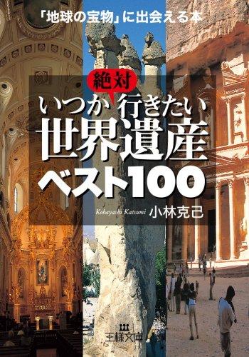 絶対いつか行きたい世界遺産ベスト100―「地球の宝物」に出会える本