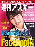 週刊アスキー No.1069 (2016年3月8日発行)<週刊アスキー> [雑誌]