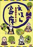 えほん寄席 東奔西走の巻「死神」ほか [DVD]