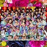 43rd Single「君はメロディー Type E」初回限定盤