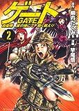 ゲート 2—自衛隊彼の地にて、斯く戦えり (アルファポリスCOMICS)