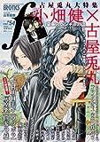 マンガ・エロティクス・エフ vol.54