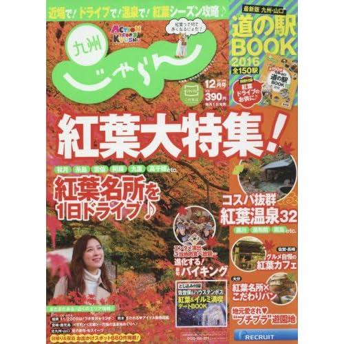 じゃらん九州 2016年 12 月号 [雑誌]