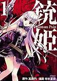 銃姫 -Phantom Pain-(1) (シリウスコミックス)