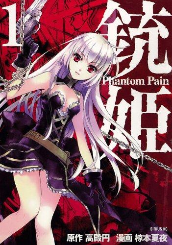 銃姫 −Phantom Pain−(1) (シリウスコミックス)