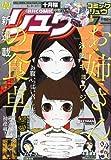 月刊 COMIC (コミック) リュウ 2014年 07月号 [雑誌]