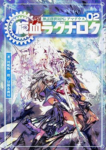 神話創世RPG アマデウス (2) 旋血ラグナロク