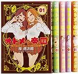 オトメの帝国 コミック 1-5巻セット (ヤングジャンプコミックス)