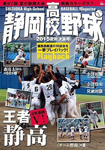 静岡高校野球2015夏総決算号 -