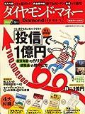 Diamond money ! (ダイヤモンドマネー) 2008年 07月号 [雑誌]