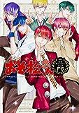 おそ松さん公式アンソロジーコミック 【F6】 (ジーンピクシブシリーズ) / おそ松さん製作委員会 のシリーズ情報を見る