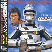 宇宙刑事ギャバン ベストヒット曲集&オリジナル・サウンドトラック